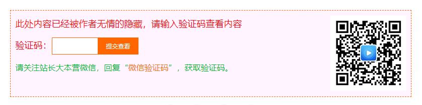 WordPress插件:微信公众号涨粉插件-狗破解-Go破解 GoPoJie.COM