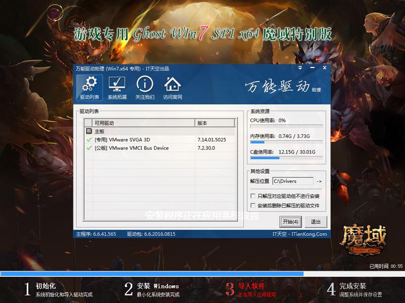 游戏专用 GHOST WIN7 64位魔域特别版-狗破解-Go破解|GoPoJie.COM