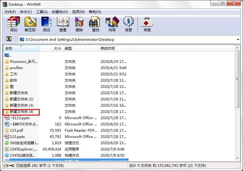 怎么用WinRAR生成文件目录?