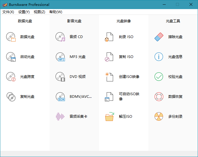 BurnAware Professional v13.7 绿色特别版