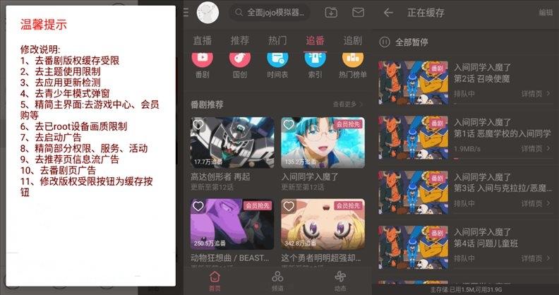 哔哩哔哩v6.17.0 for Anroid 去除广告纯净版