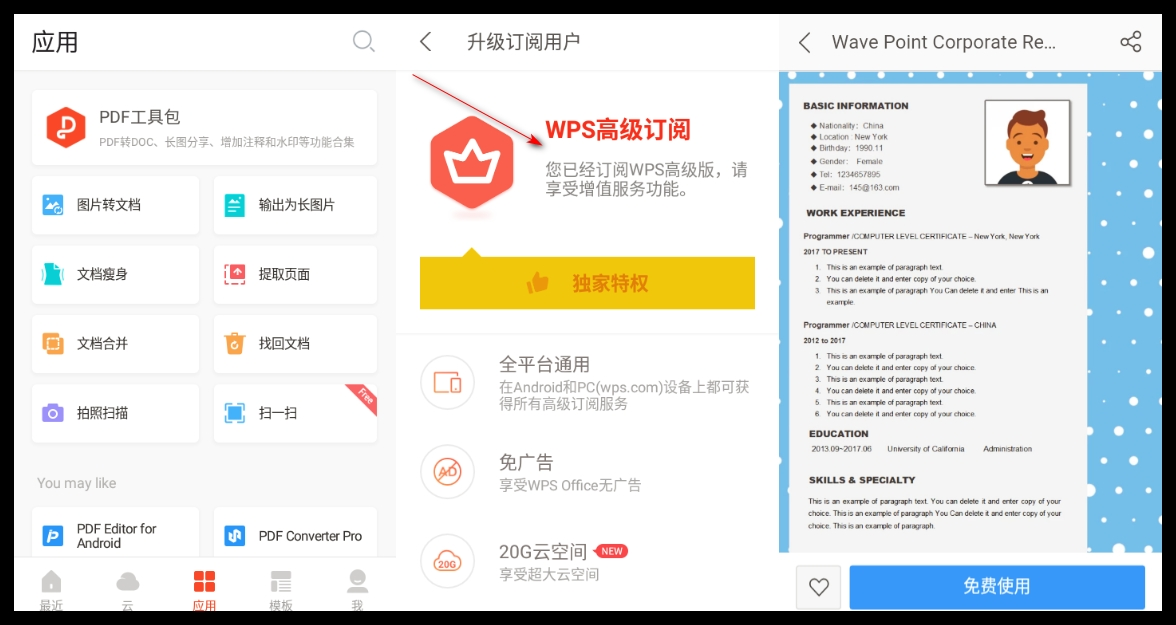 WPS Office 13.3.3 for Android 解锁高级版