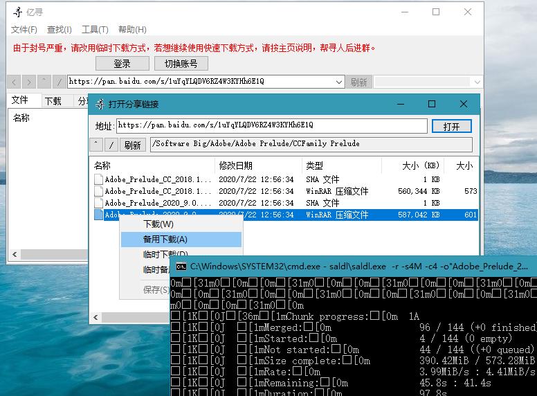 亿寻 v0.1.0135 百度网盘免登陆高速下载工具