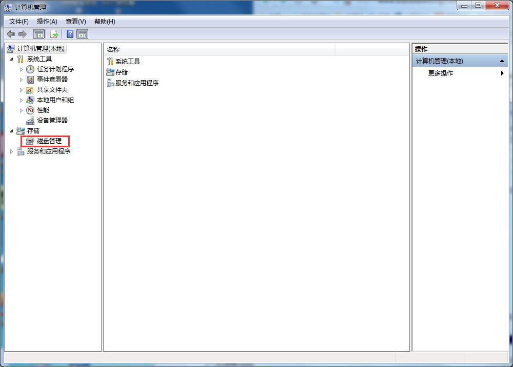 Win7系统C盘空间太小,帮你轻松扩容C盘