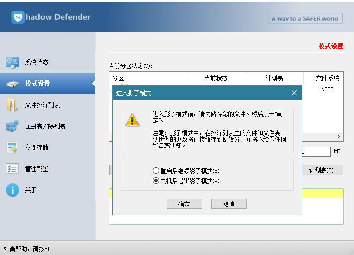 Shadow Defender 1.5.0.726 中文免注册版