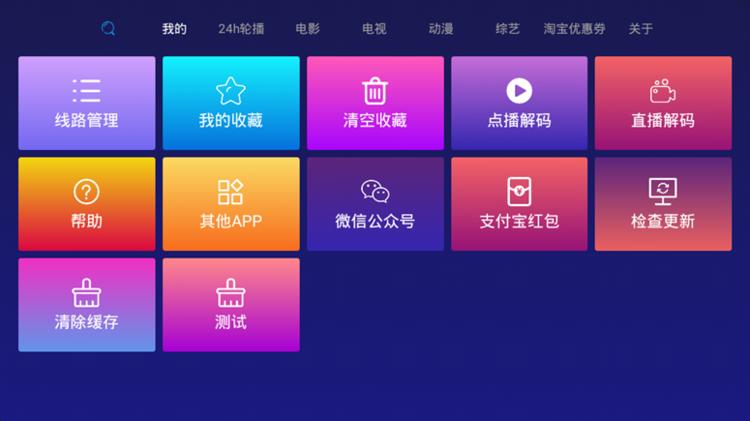 顺子影院TV 1.0.8.8 免费无广告挖掘全网片源