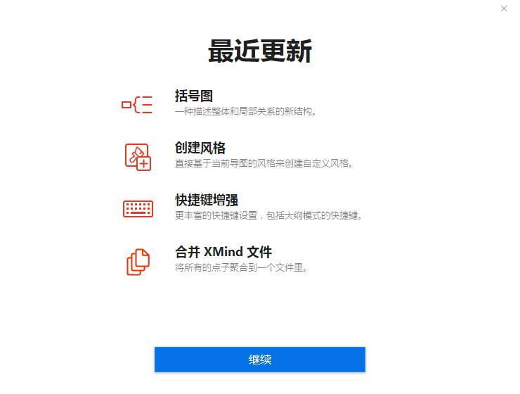 XMind ZEN 2020 v10.3.1解锁全功能完整版激活文件