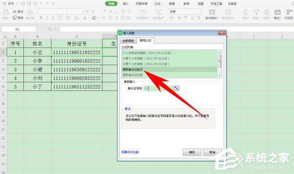 如何提取身份证的出生日期?使用wps表格轻松搞定!
