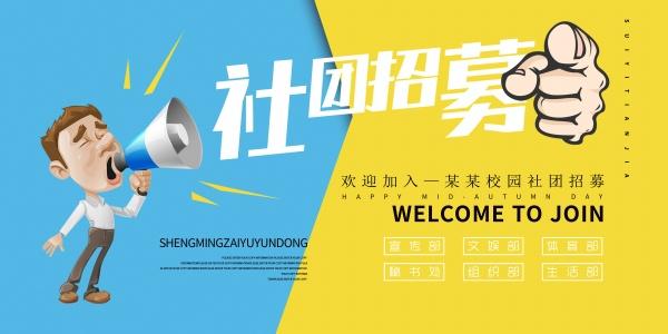 社团招募海报设计源文件08052105