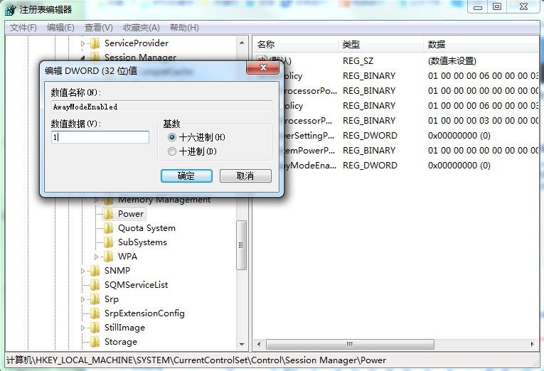 Win7专业版休眠自动停止下载怎么办?离线下载麻烦设置一下