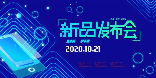科技风新品发布会海报设计08111005