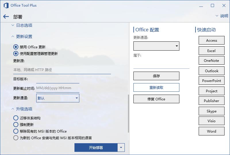 Office Tool Plus 7.6.1.0 下载安装管理Office