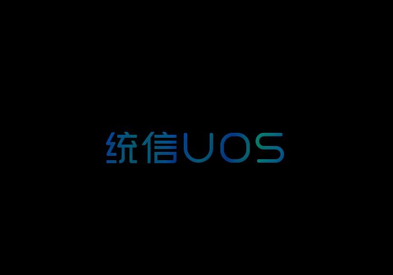 统信 UOS 桌面操作系统 V20 专业版(1021)发布:品牌 LOGO 升级,海量修复内容