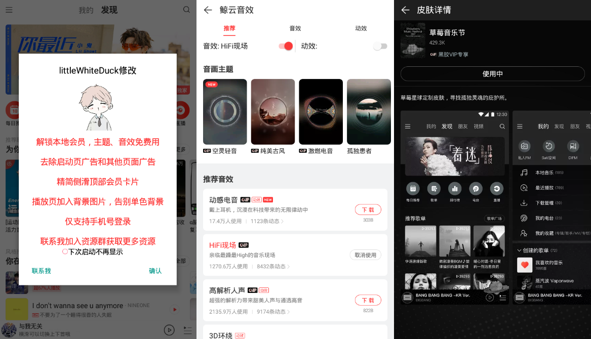 网易云音乐 v7.2.22.0 for Android 去广告版