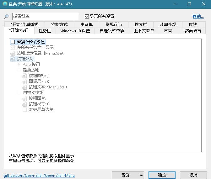 Open-ShellMenu 4.4.147 简体中文免费版