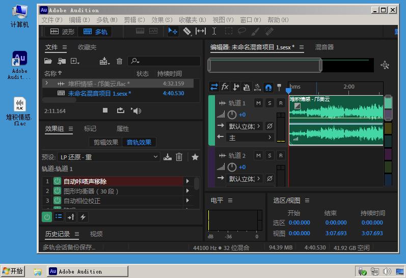Audition 2020 v13.0.9 简体中文绿色特别版
