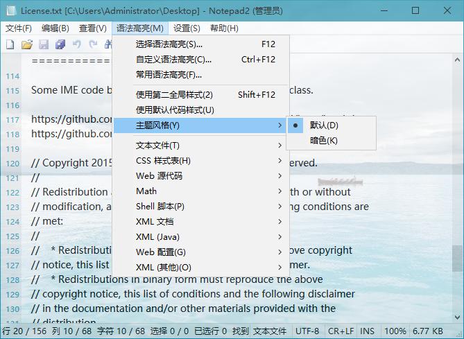 Notepad2 v4.20.12 R3452 简体中文绿色版