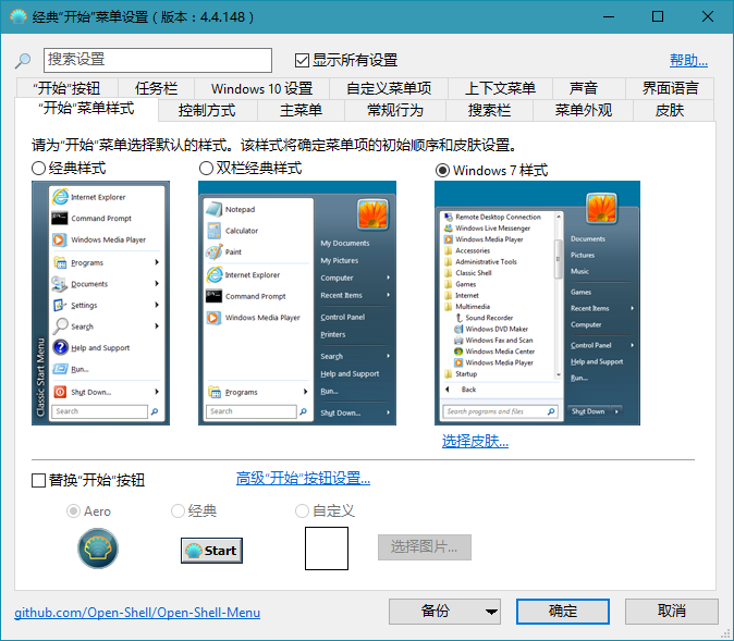 Open-ShellMenu v4.4.148 简体中文免费版
