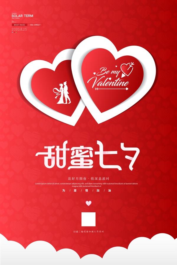 甜蜜七夕PSD情人节海报08182308