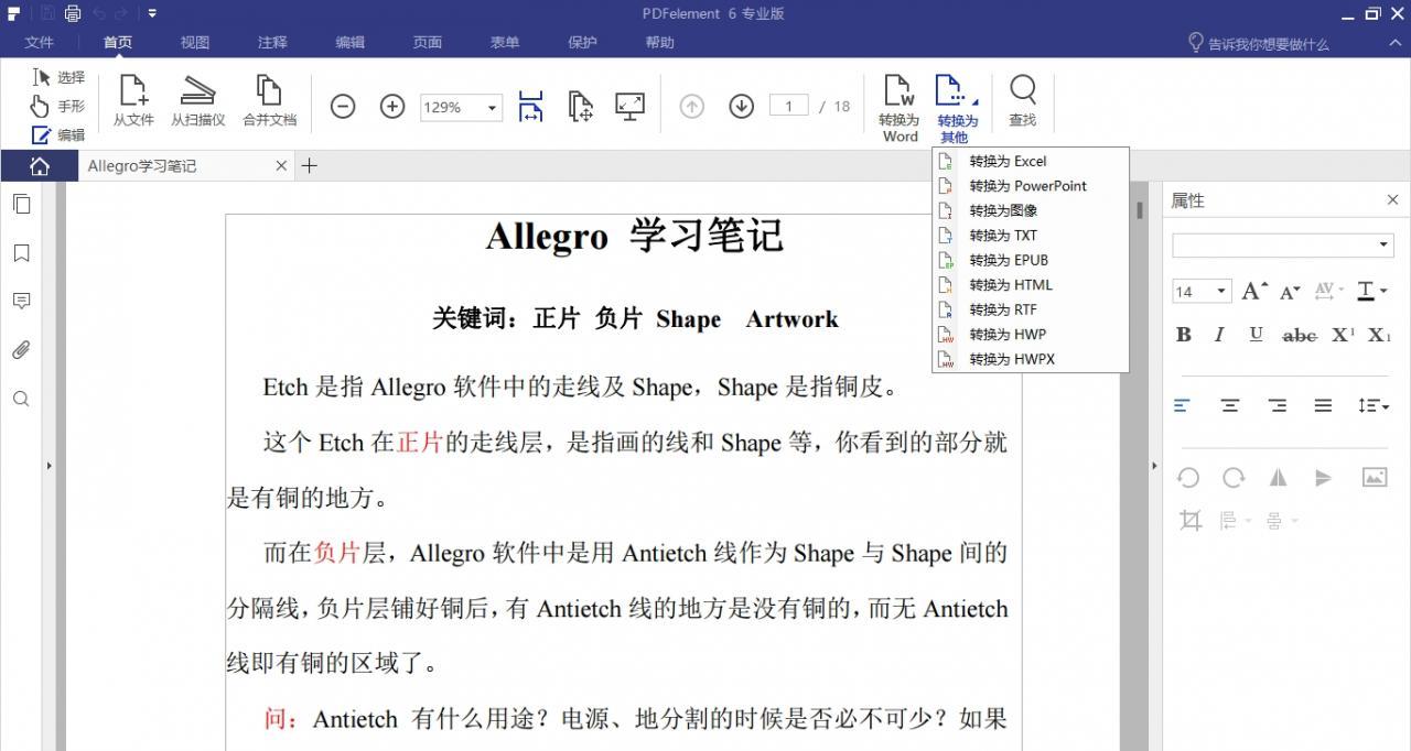 万兴PDF专家 v7.6.4 Build 4951 绿色特别版