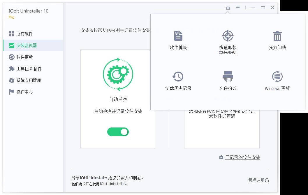 IObit Uninstaller Pro 10.0.2.20 绿色便携版