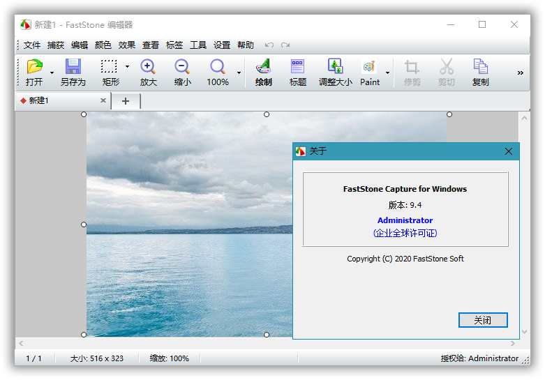 FastStone Capture 9.4 免注册汉化版单文件