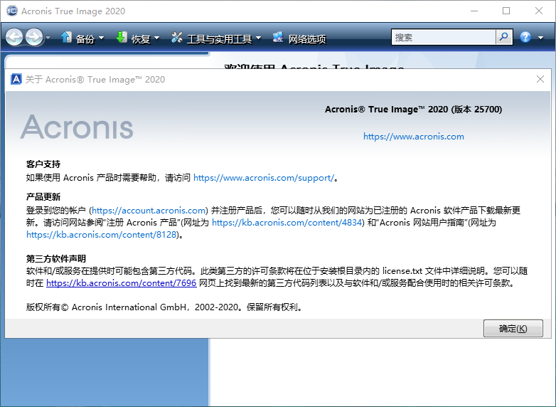 Acronis True Image 2021 25.4.1 PE特别版