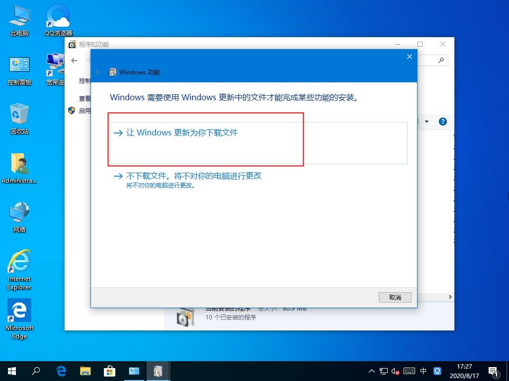 还在用第三方安装.NET?Win10专业版自带.NET3.5安装