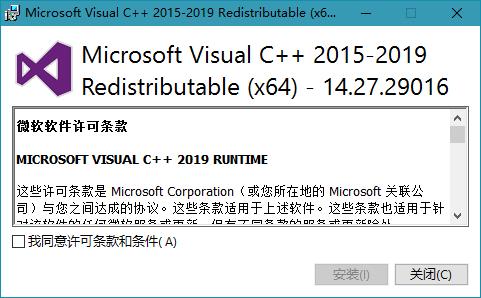 Microsoft Visual C++ 2019 v14.28.29231