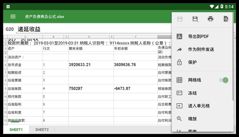 OfficeSuite 10.20.30162 免广告解锁高级版