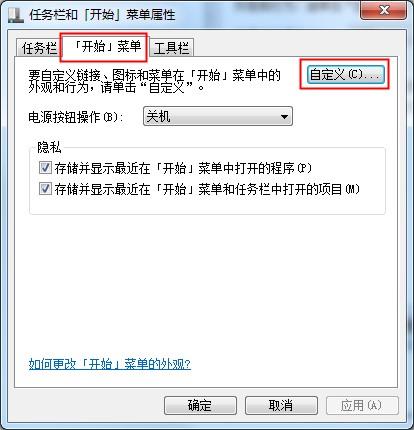 Win7运行窗口打开方式以及没有运行的解决方法