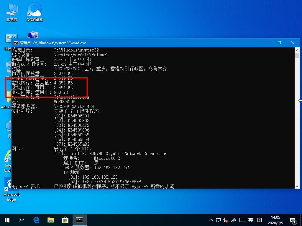 Windows10如何查看虚拟内存的使用情况?虚拟内存的查看方法