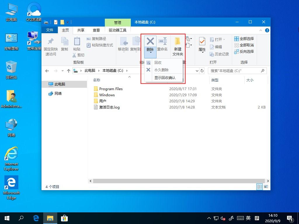 Win10 2004文件删除不想出现在回收站?永久删除功能可以考虑下