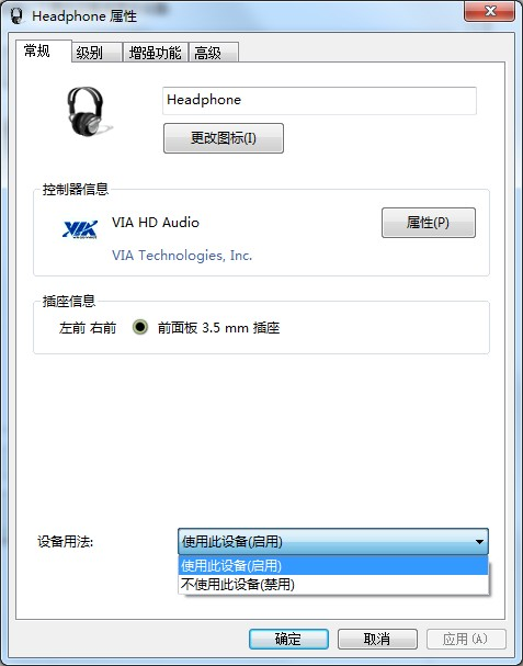 专业版系统重装后耳机没有声音的解决方法