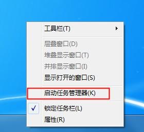 Win7任务管理器PID的设置方法