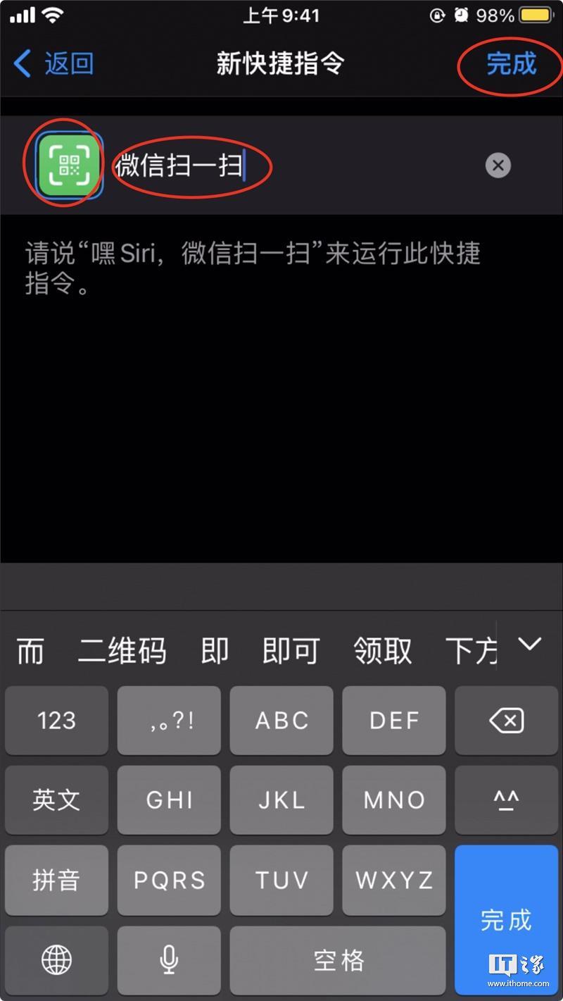 """教你如何在 iOS 14 上快速打开 """"付款码""""和 """"扫一扫""""等功能"""