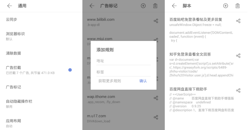 Android Via浏览器 v4.0.6 for Google Play
