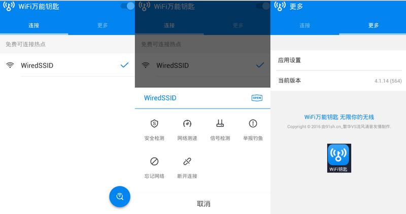 WIFI大师 v5.0.17 for Google Play 显密码版