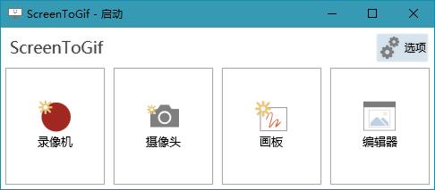 ScreenToGif v2.27.2,免费开源GIF制作神器