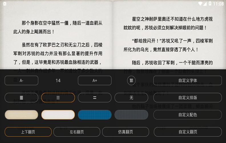 搜书大师 v22.6 for Android 去除广告VIP版