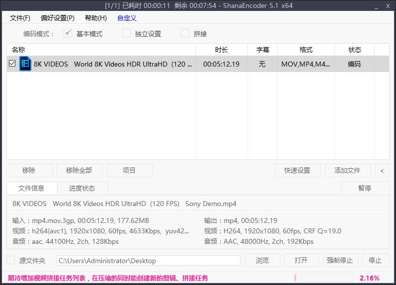 视频压制利器ShanaEncoder v5.1.0.2 中文绿色完整版