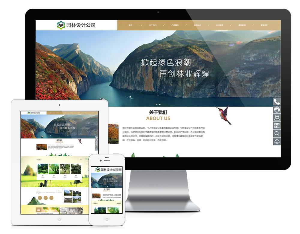 响应式园林景观设计公司网站模板 0924