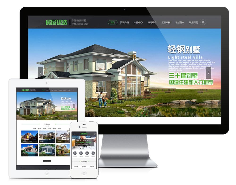轻钢别墅建筑建造装修类网站模板 0925