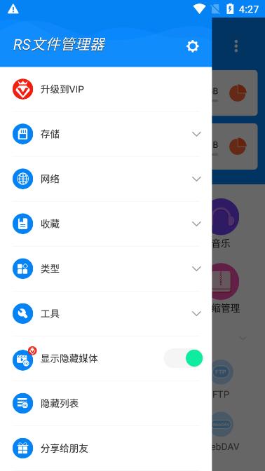 com.rs.explorer.filemanager,wswenjianguanliqi,RS文件管理器专业版,安卓文件管理器,手机文件管理