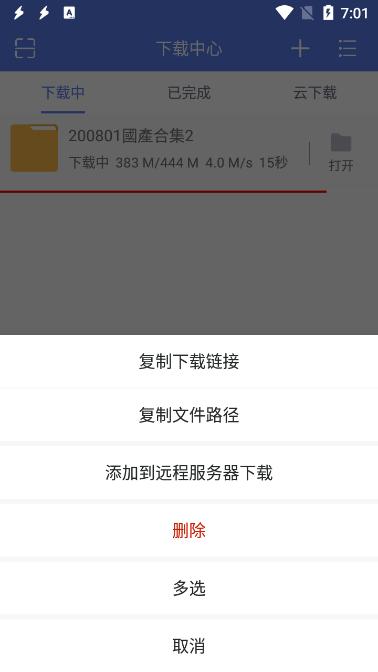 闪电下载 v1.2.5.0 破解VIP版,无视资源审查