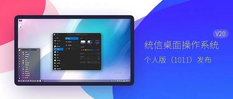 统信 UOS 桌面操作系统 V20 个人版 (1011)发布