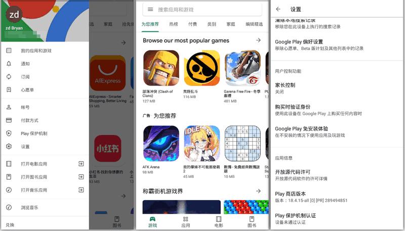 Google Play Store v23.5.12 + GMS安装器