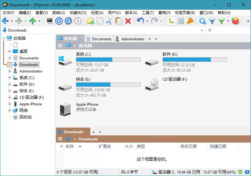 XYplorer 21.50.0000 中文免激活绿色便携版