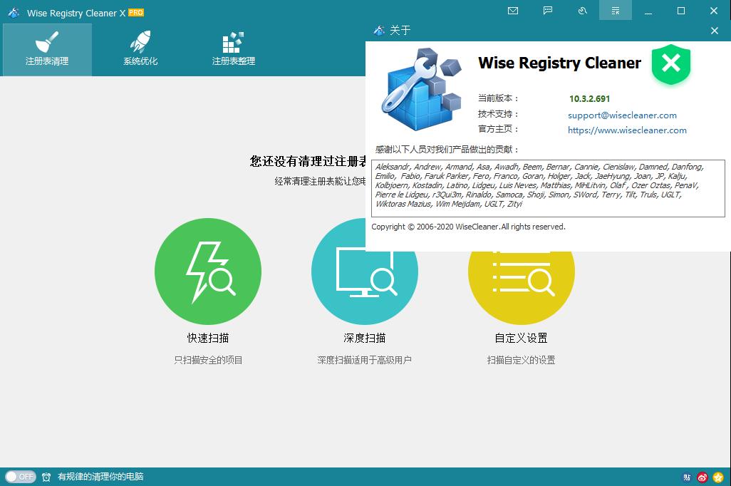 Wise Registry Cleaner X PRO v10.3.3.692