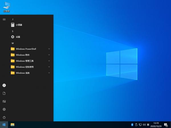 【不忘初心】Windows 10 20H2 纯净精简版